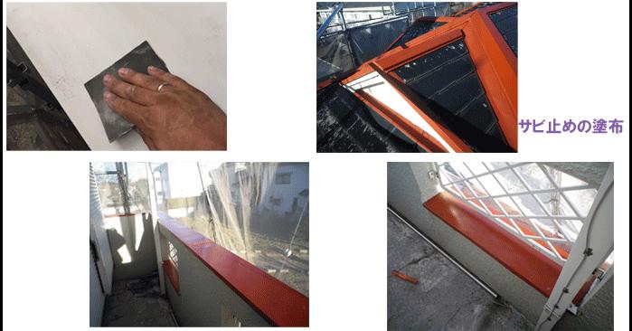 鉄部(バルコニーの手すりなど)のサビ補修