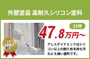 外壁塗装料金メニュー 高耐久ラジカル塗料